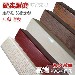 PVC corner bead retaining wall protection corner tiles affixed to the door frame the living room decorative moldings crash edging Yang