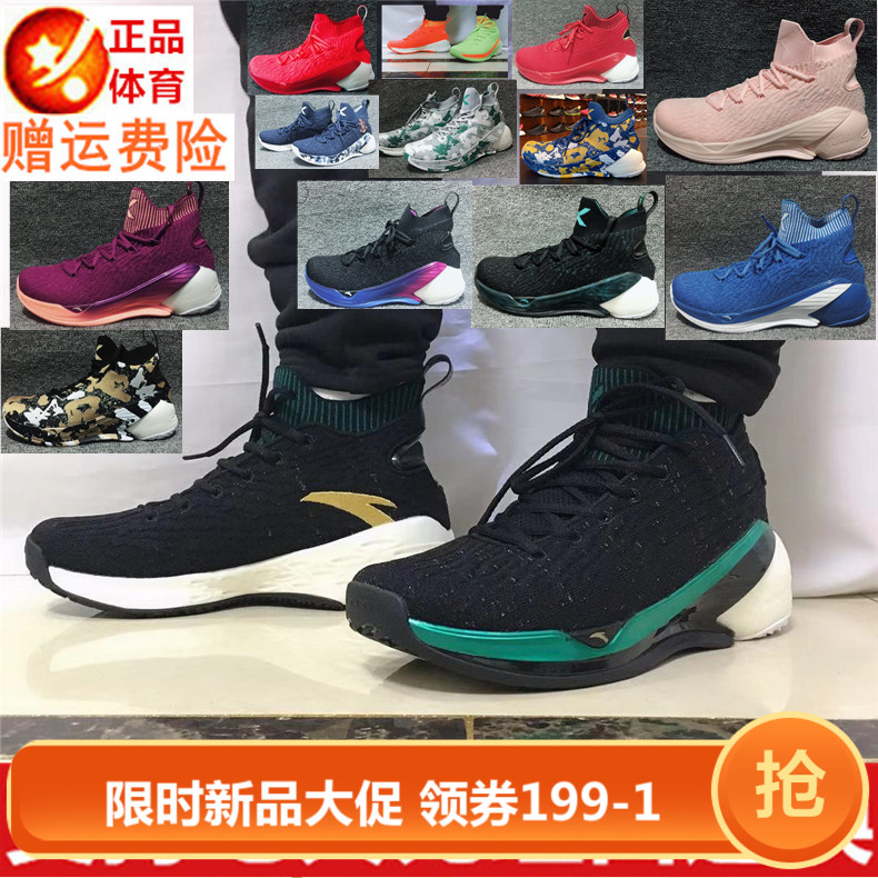 89e9f983048a Anta KT4 All-Star basketball shoes high to help LOW Klein Thompson 4  generation summer breathable boots 11921101