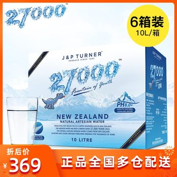 New Zealand imported Forgotten Springs 27000 Natural Glacier Water Weak Alkaline Mineral Water 10L * 6 boxes of maternal and infant drinking water