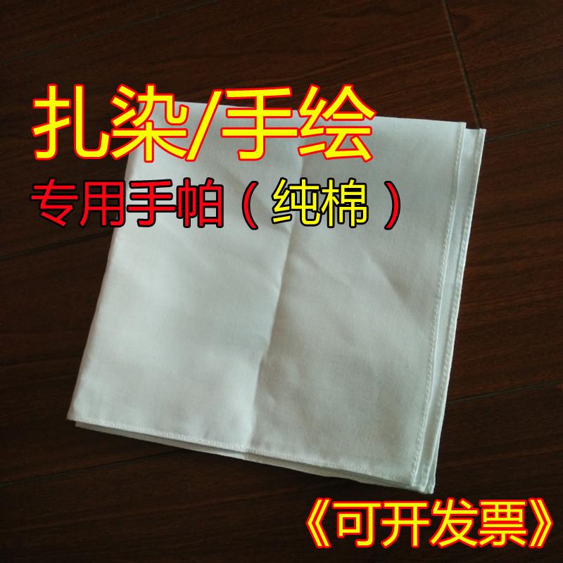 扎染纯棉手帕纯白色水粉刺绣DIY手绘涂鸦敲拓染小方巾全棉布批发