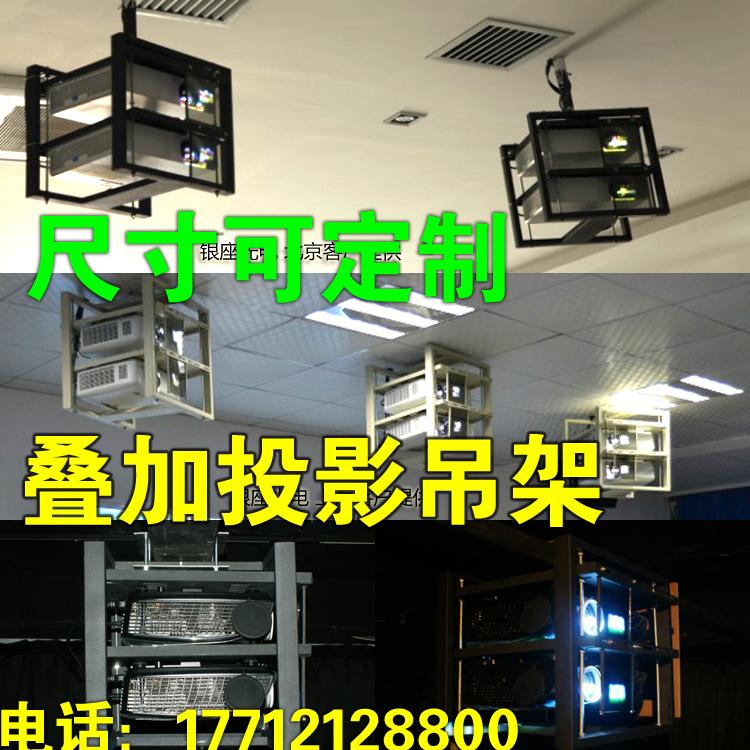 工程级 重型大型 偏振系统 3d4d5d双层叠加投影机投影仪吊架 A款