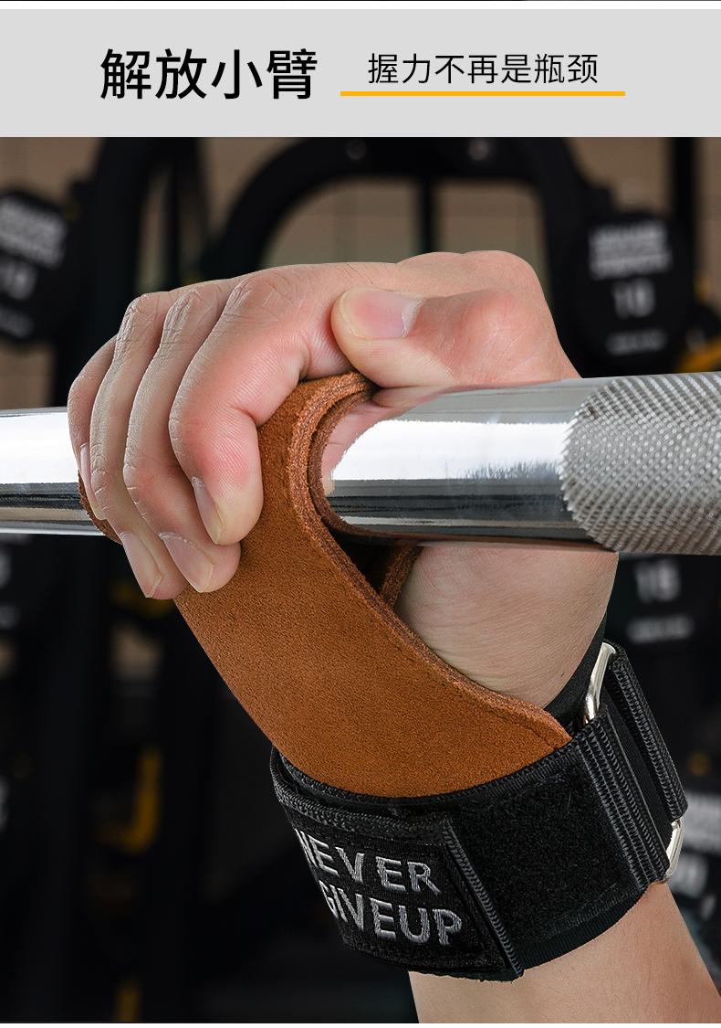 硬拉助力带健身手套引体向上单槓握力带男运动护腕牛皮防滑护手掌详细照片