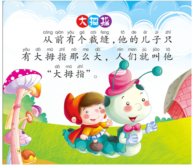 宝宝睡前故事书幼儿童话故事书早教儿童绘本幼儿园图书籍