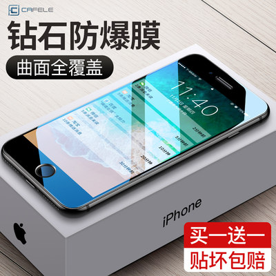 Apple 8Plus tempered film iPhone7 mobile phone 7plus full screen coverage full package 8p Blu-ray film screensaver full package edge 7p soft edge explosion-proof seven ip8 protection rigid anti-fall fingerprint eight applicable