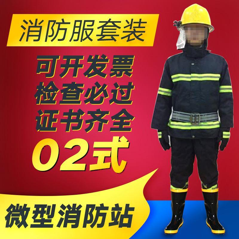 消防F02式5器材全套防火服灭火防护服服装战斗件套装微型消防站