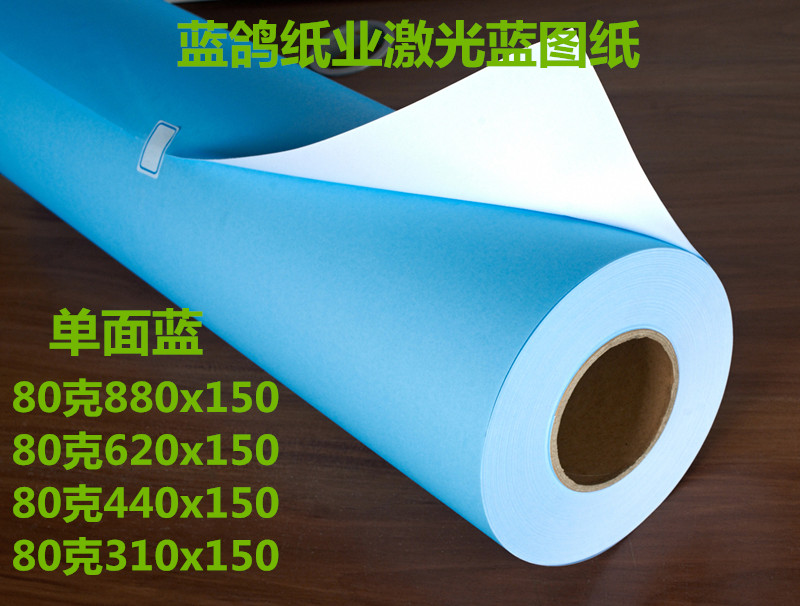 Usd 1377 blue dove single sided blue engineering laser blueprint blue dove single sided blue engineering laser blueprint paper 80 g a0a1a2a3 three inch tube of core engineering machine with copy paper malvernweather Gallery