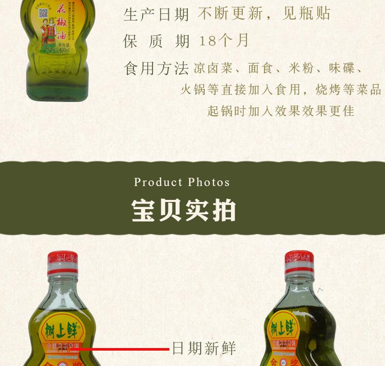 重庆树上鲜花椒油特麻凉拌纯正麻油家用米线麻辣烫花淑油瓶详细照片