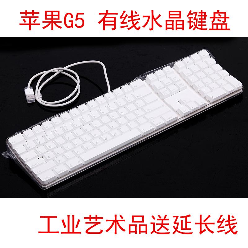 全新正品APPLE 苹果G5 G6 USB有线键盘IMAC苹果白色水晶通用键盘