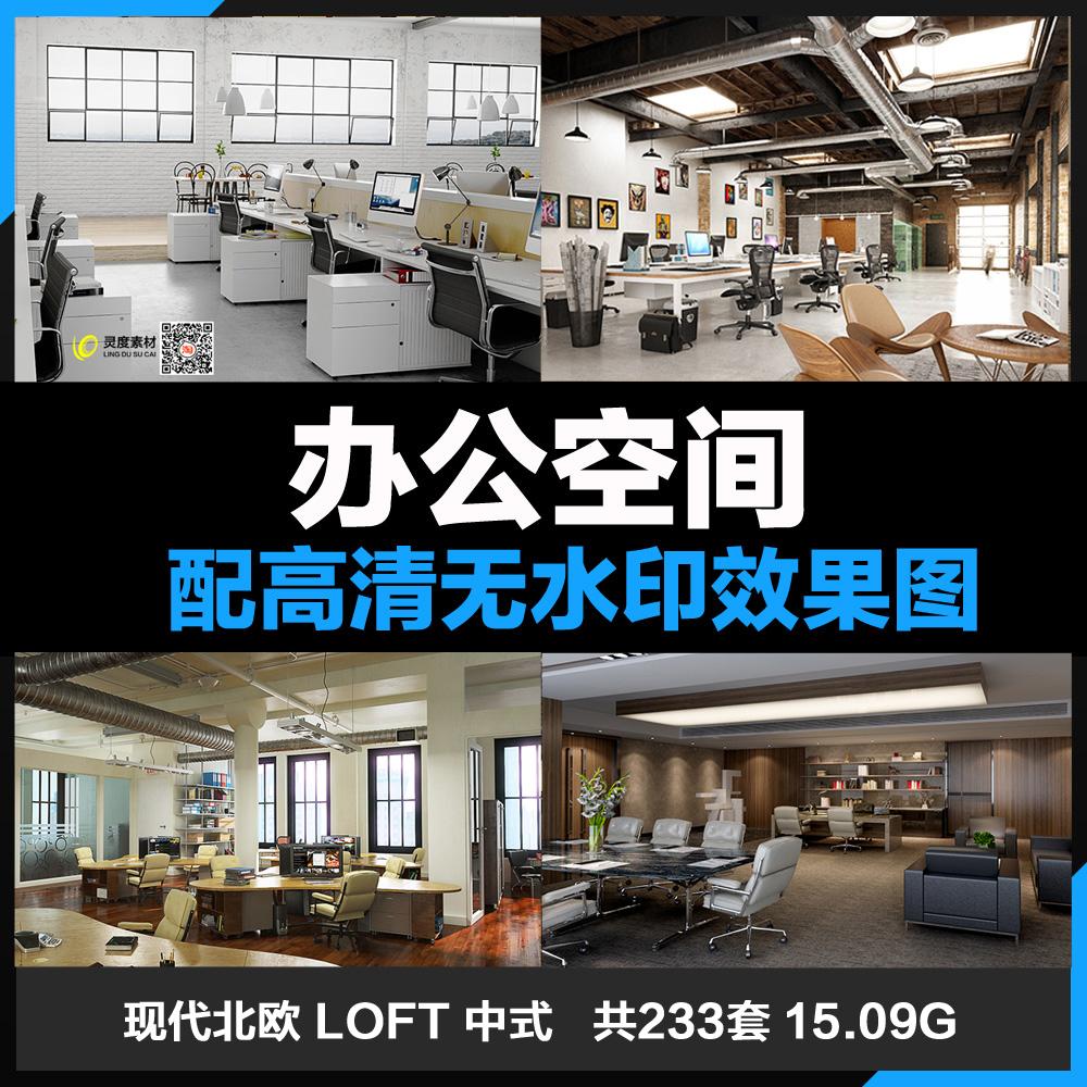v空间空间室内设计3dmax模型loft水印工业现代中式无风格3D效果图