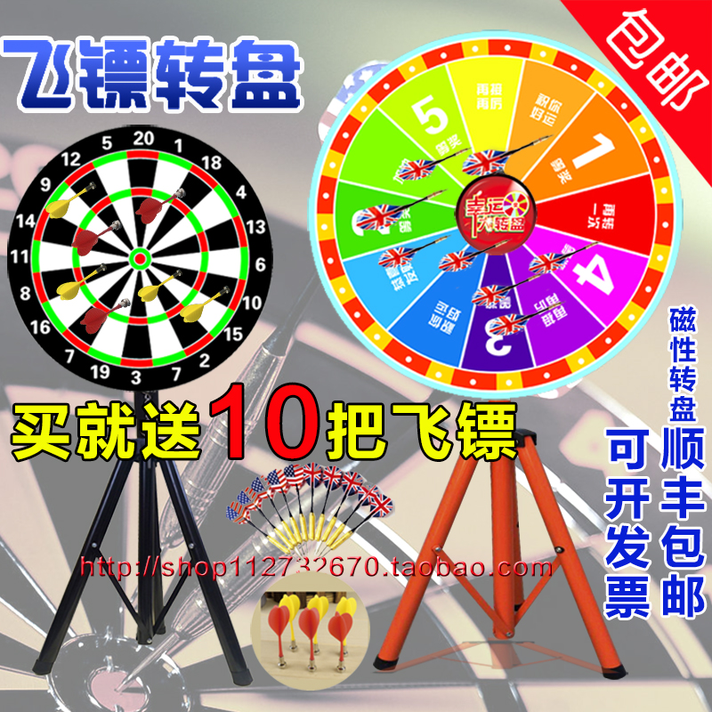 Magnetic dart wheel turn lucky grand prize wheel sweepstakes props game KTV  dartboard package