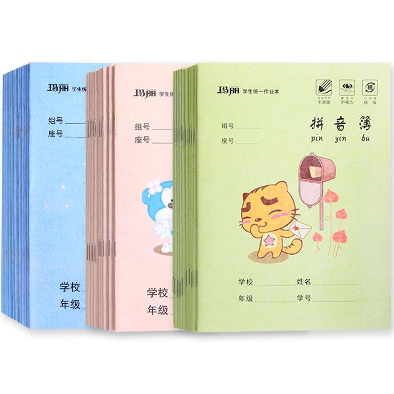 【10本】玛丽作业本英语数学拼音写字本