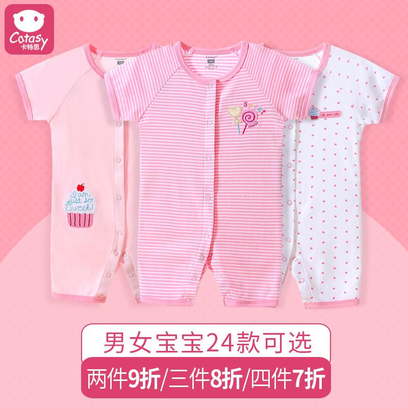 衣服连体衣夏男女纯棉薄款哈衣爬爬服新生儿婴儿宝宝睡衣夏装短袖