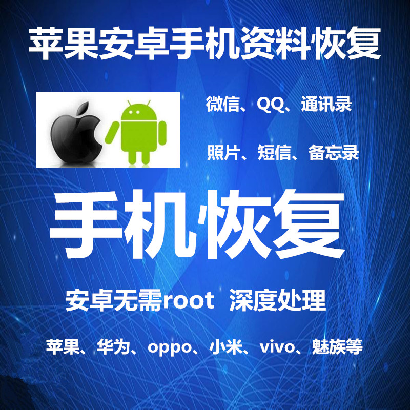 Apple Android Huawei oppo Samsung phone photo vivo Xiaomi WeChat record  Delete chat data recovery