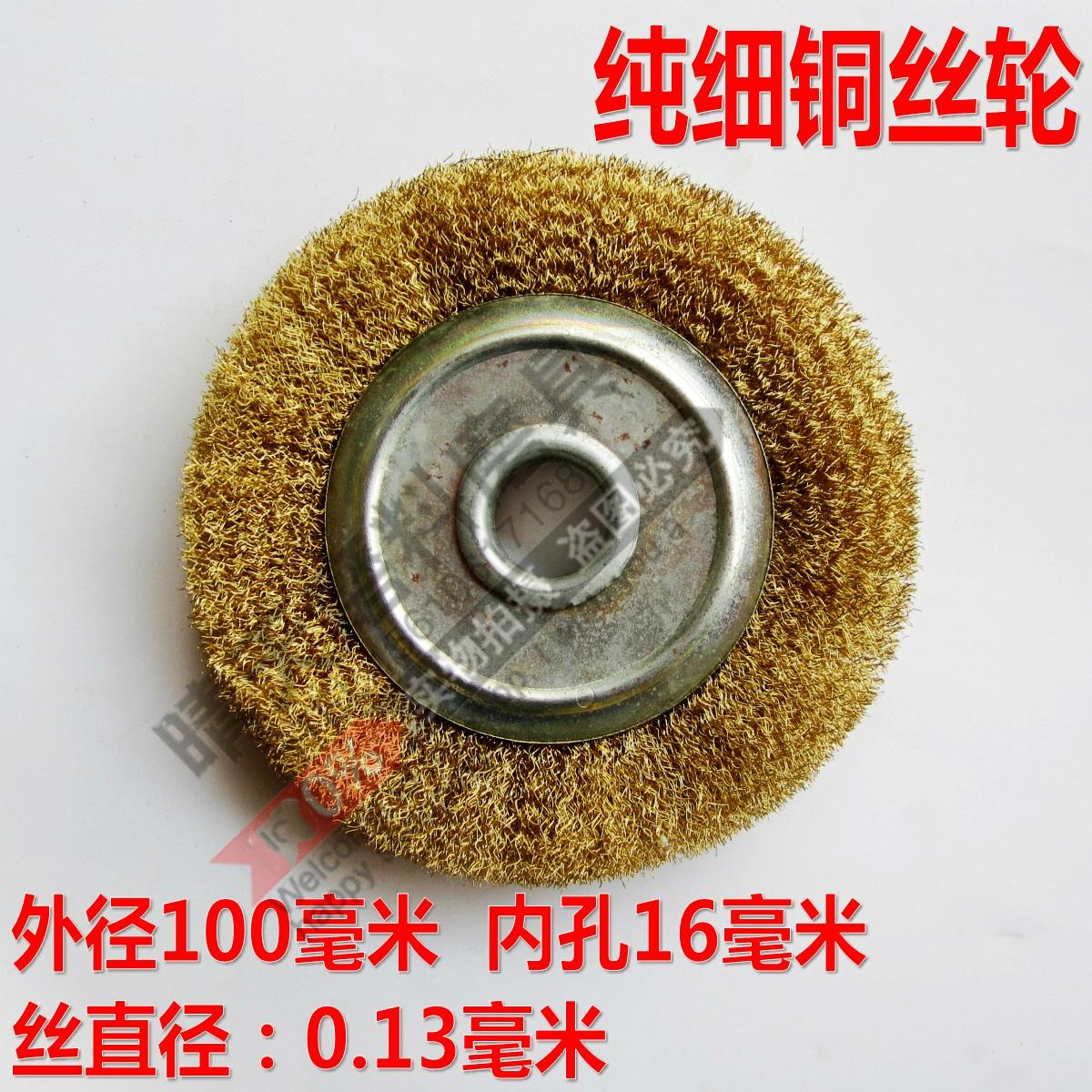 Щетка металлическая 0.13 параллельно медной проволоки колесо колесо провода деревянный корень высекая полируя электронная Турбина с металлом, в дополнение к нержавеющей полировки Бесплатная доставка
