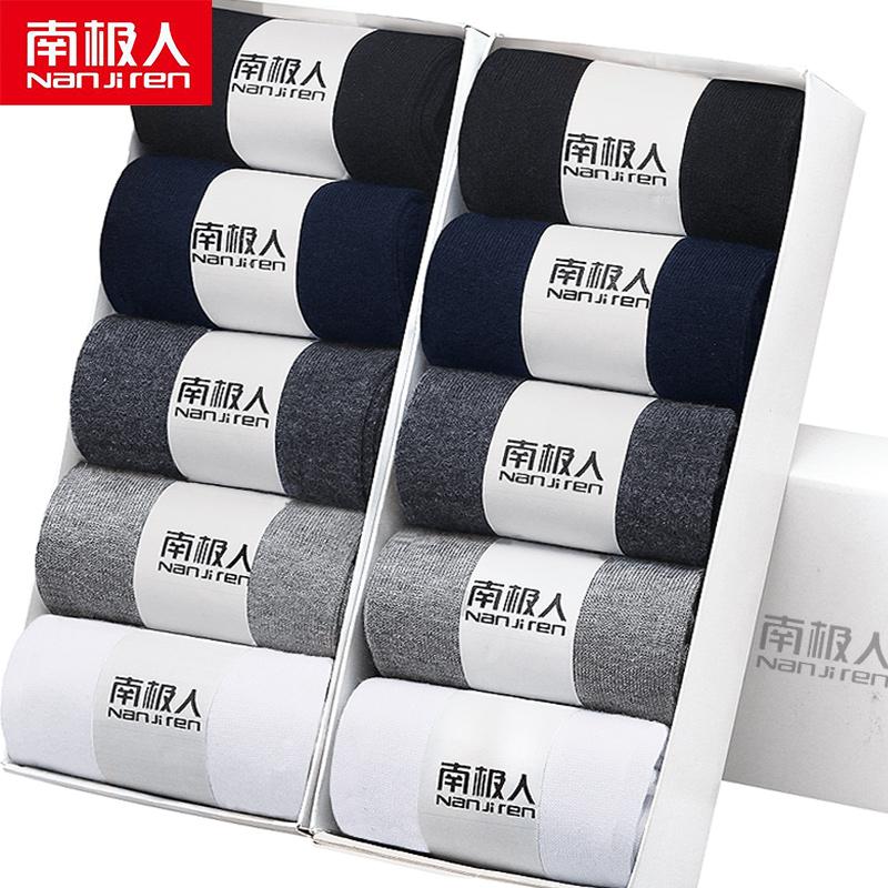 【南极人10双】商务休闲棉袜短袜