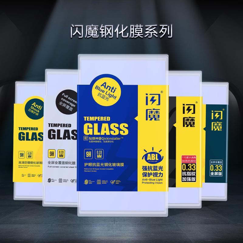 闪魔 iPhone12系列 电镀钢化膜
