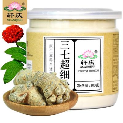 【轩庆食品旗舰店】云南三七粉100克