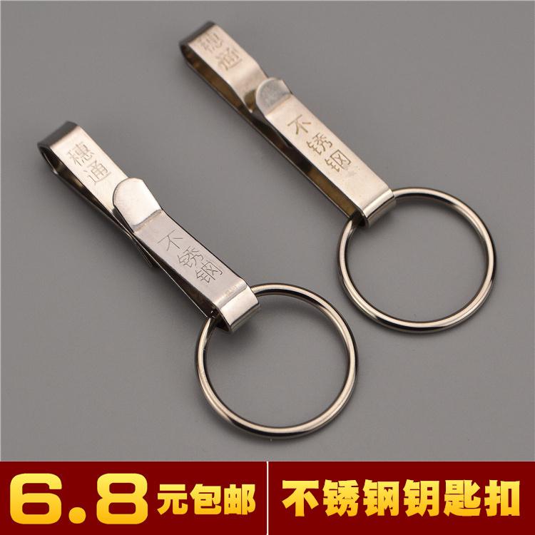 不锈钢钥匙扣男士腰挂穿皮带式老式钥匙扣挂件纯手工创意汽车耐用