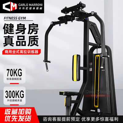 Butterfly Machine anti-flying bird straight arm clamp trainer commercial gym special equipment large full range of sports equipment