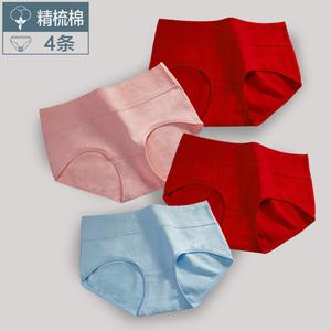 【四条礼盒装】日系纯棉无痕性感内裤