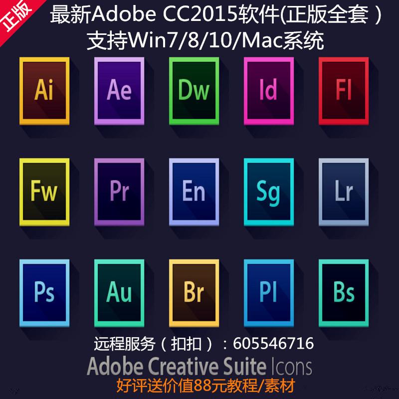 全套mac win7 CC2015 PS/AE/PR/AI/LR/DW/ID/FL软件PC/Mac中英文