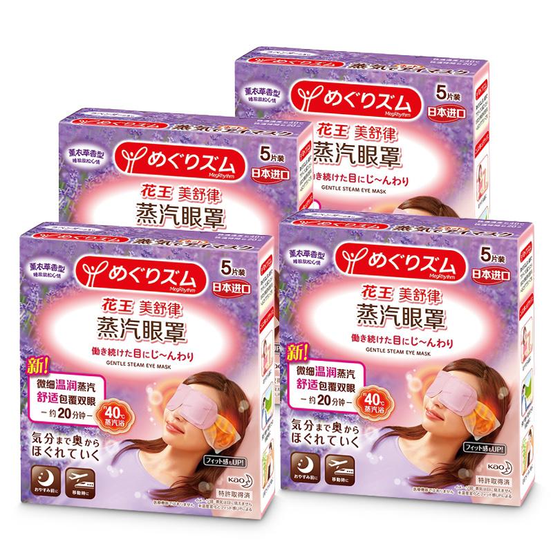 【日本百年老牌】花王 蒸汽眼罩5片*4盒装 99元包邮(109-10元券)