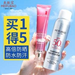Meifubao 50 times whitening concealer isolation sunscreen female face special UV protection official flagship store