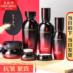 Meifubao Five Treasure Firming Set Anti-wrinkle Anti-aging Middle-aged Mother Water Milk Skin Care Products Official Flagship Store Genuine