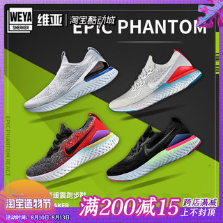 Nike epic react flyknit rainbow woven running shoe bq8928-003-006-453