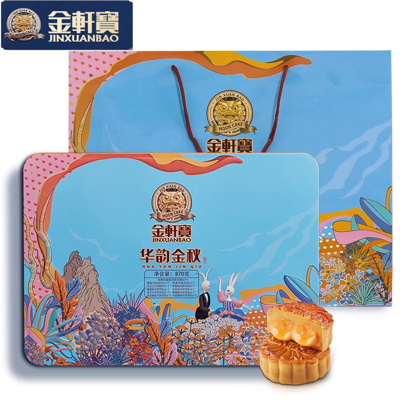 金轩宝11饼11味870g铁盒装+手提袋
