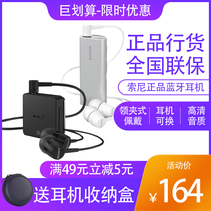 Usd 60 63 Sony Sony Sbh56 Sbh24 Wireless Bluetooth Stereo Headset Phone Hands Free Call Remote Control Clip Wholesale From China Online Shopping Buy Asian Products Online From The Best Shoping Agent