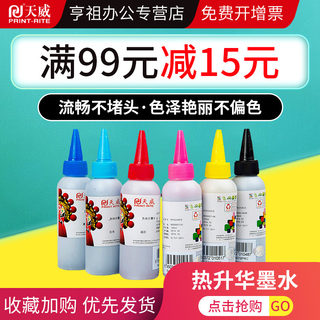 Tianwei applies Epson sublimation heat transfer ink printing cup R330 R230 1390 R270 printing pillow T-shirt heat transfer cup printer 6 color ink