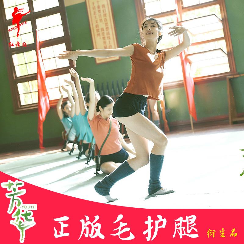 Волосы линия носок зимний сохраняющий тепло волосы наборы для ног для взрослых шерстяные носки kneepad теплый практика гонг красный обувь 9020