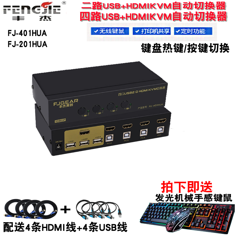Fengjie KVM switch 2 port USB auto HDMI 2 in 1 out switch computer keyboard  mouse switcher