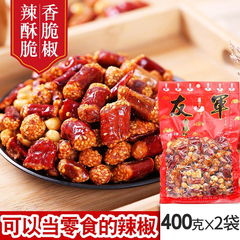 重庆花生辣椒小吃花生香脆椒400gxgx2袋麻辣特产米香酥脆零食脆友军