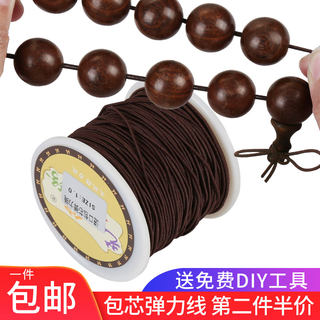 Wire beads elastic line wire rope wear bracelets bead bracelet beaded rope wear Man playing cored rubber band line