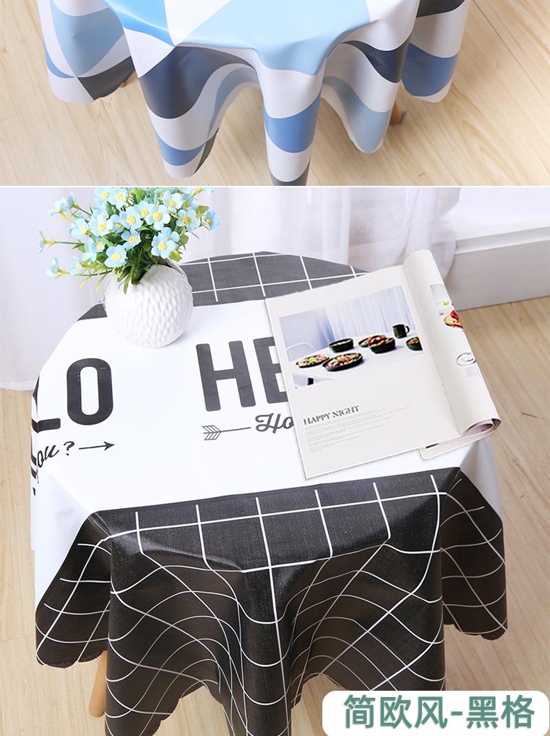 北欧圆桌子桌布防水防油免洗圆形家用小圆桌布圆桌餐桌布桌布详细照片