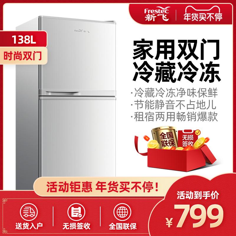 新飞BCD-138升双开门冰箱小型家用节能租房宿舍两门双门式电冰箱