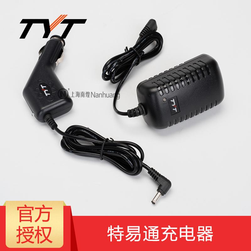 特座充TYTTH-UVF9/UVF9D对讲机充电器对讲机易通+对讲机车充