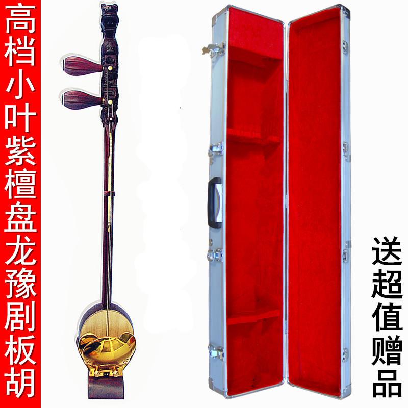Доска ху музыкальные инструменты полноценный черный сандаловое дерево паньлун ю драма доска ху африка розовое дерево доска ху специальность играя ю драма доска ху