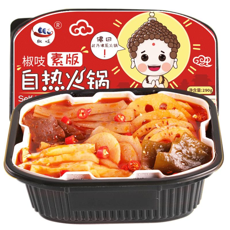 椒吱如来自热小火锅懒人方便速食网红麻辣烫冷水自煮自助即食火锅