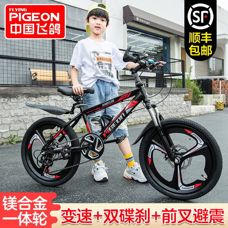 Flying pigeon children's bike 8-10-12-15-year-old boy primary school student bicycle Middle child shock absorber disc brake mountain bike