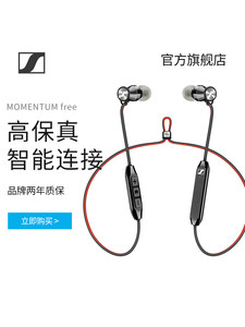 SENNHEISER/森海塞尔 MOMENTUM Free IN-EAR WIRELESS蓝牙耳机