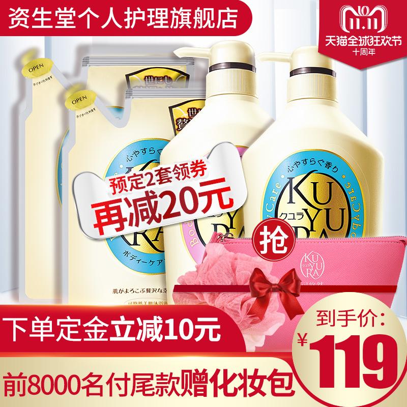 18年双11预售 资生堂旗下 KUYURA 可悠然 美肌沐浴露套装 550ml*2瓶+替换装400ml*2瓶 低于¥99包邮(需定金¥20)抢先付尾款有赠品