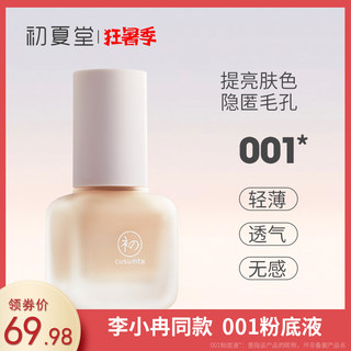 Early summer hall 001 liquid foundation concealer moisturizing lasting moisturizing oil control cream muscle BB cream cheap student female genuine