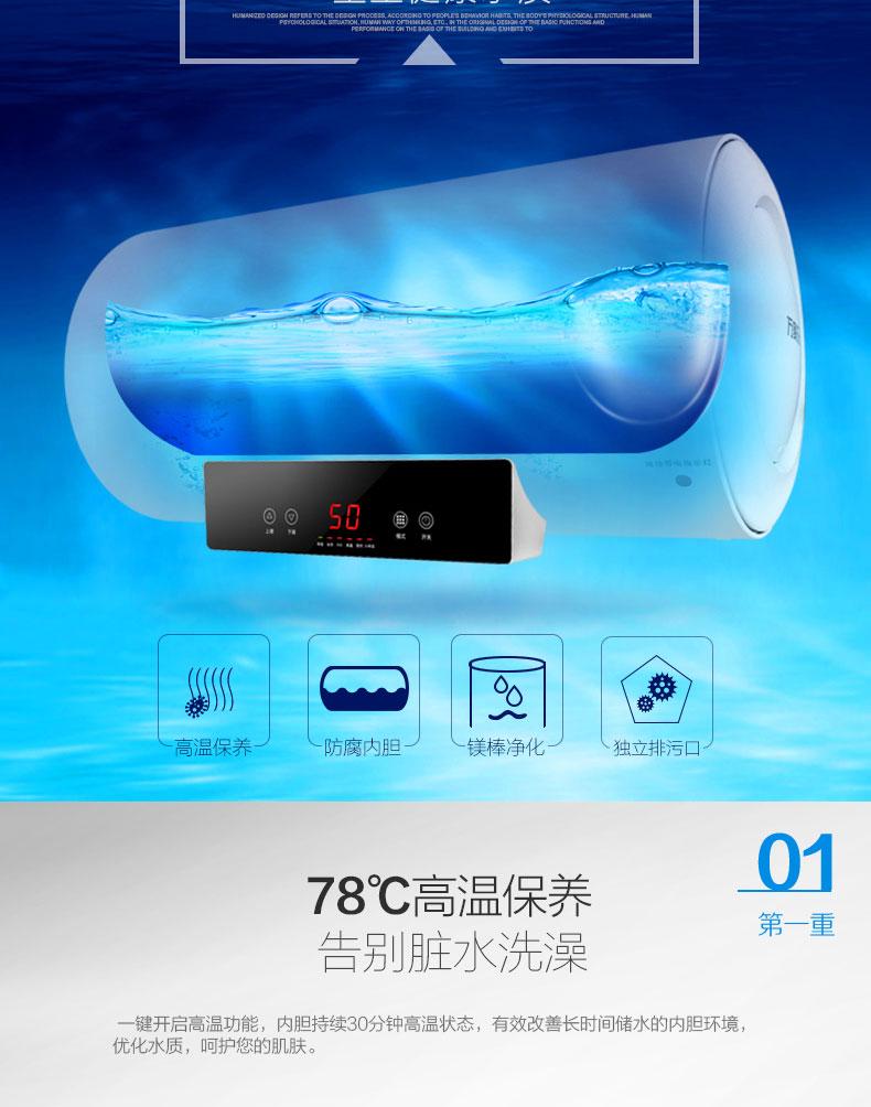 万家乐升电热水器家用化妆室速热储水式节能洗澡详细照片