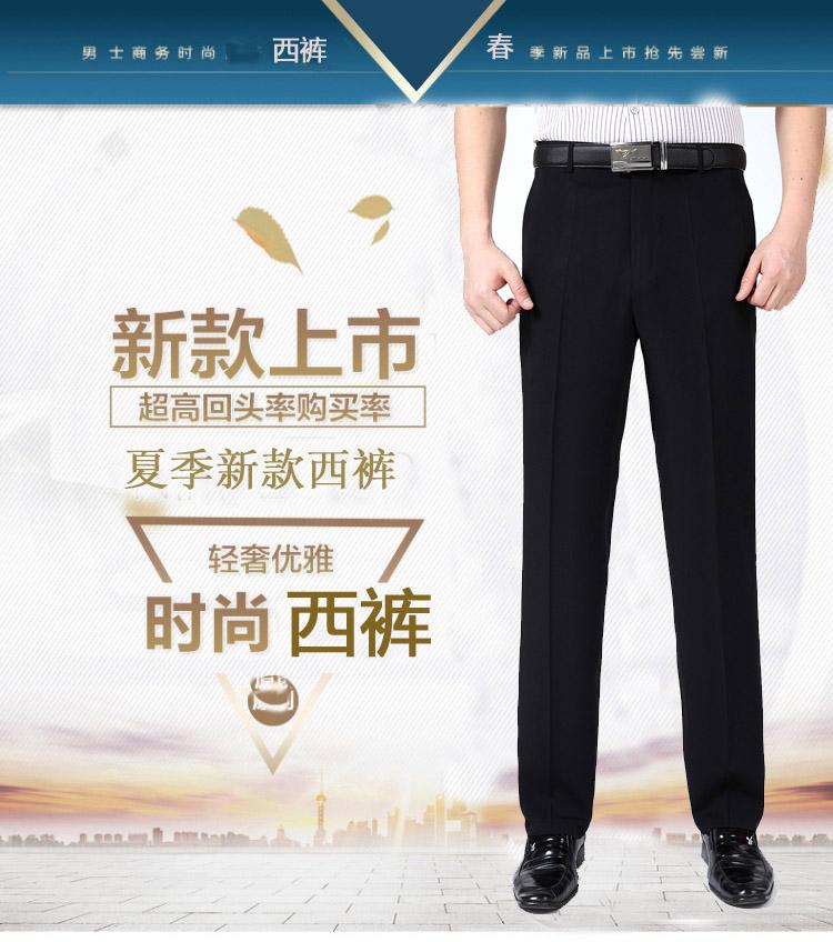 Chống nhăn quần không sắt nam mùa hè phần mỏng lụa sữa cha trung niên cao eo của nam giới phù hợp với quần mùa hè quần dài