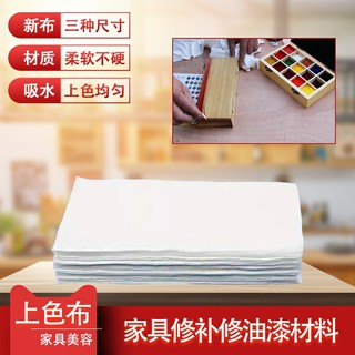Toner coloring cloth square cloth toning color repairing absorbent cloth non-linting wooden furniture beauty repair material coloring