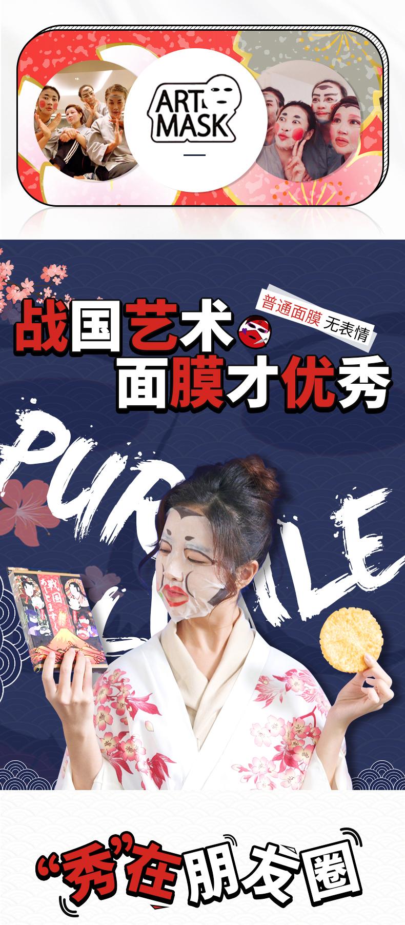 DM INTER美膚日本PureSmile江戶戰國彩繪臉譜面膜貼女補水保濕提亮膚色 4枚盒