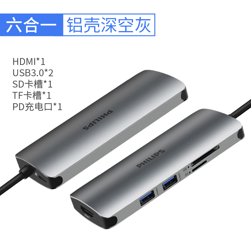 6 IN 1 DOCKING STATION 1608C--2*USB3.0+HDMI+SD+TF+TYPE-C